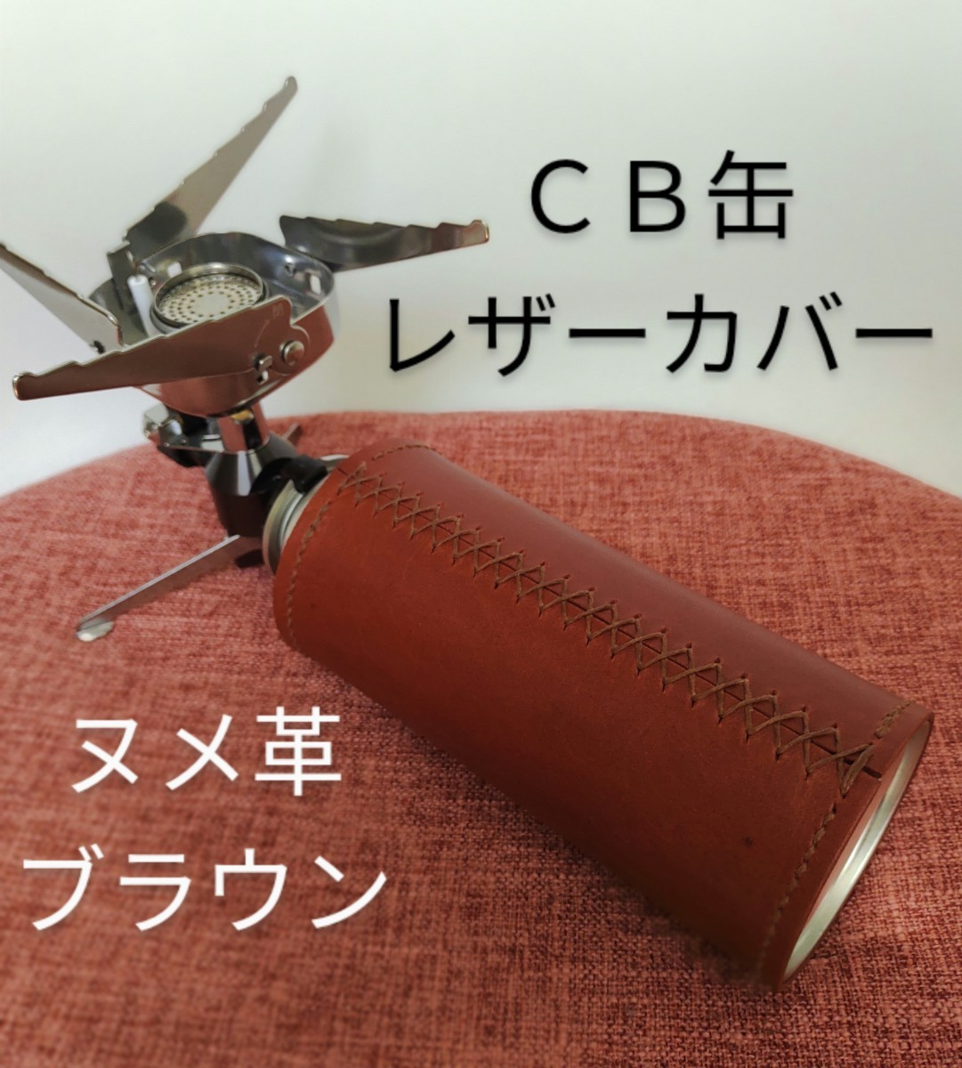 CB缶カバー(ガス缶カバー) ヌメ革  オイルレザー ココアブラウン