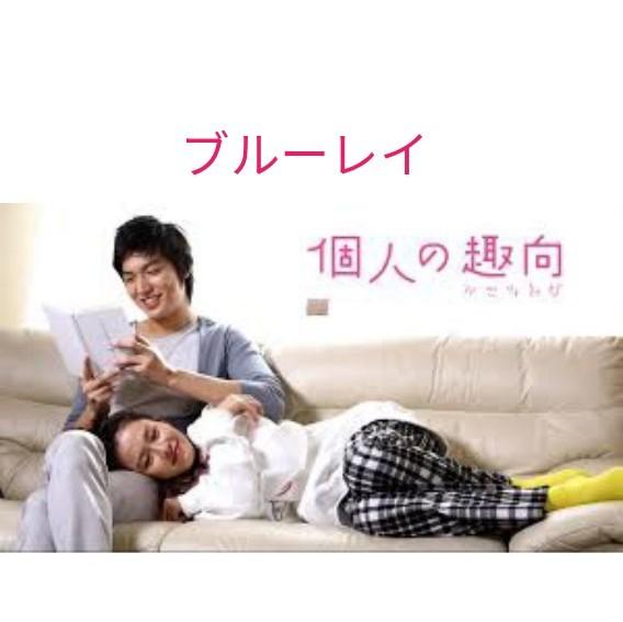 韓国ドラマ 個人の趣向 Blu-ray