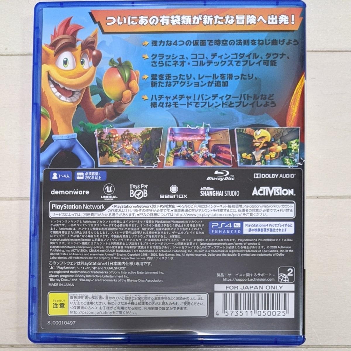 クラッシュバンディクー4とんでもマルチバース PS4