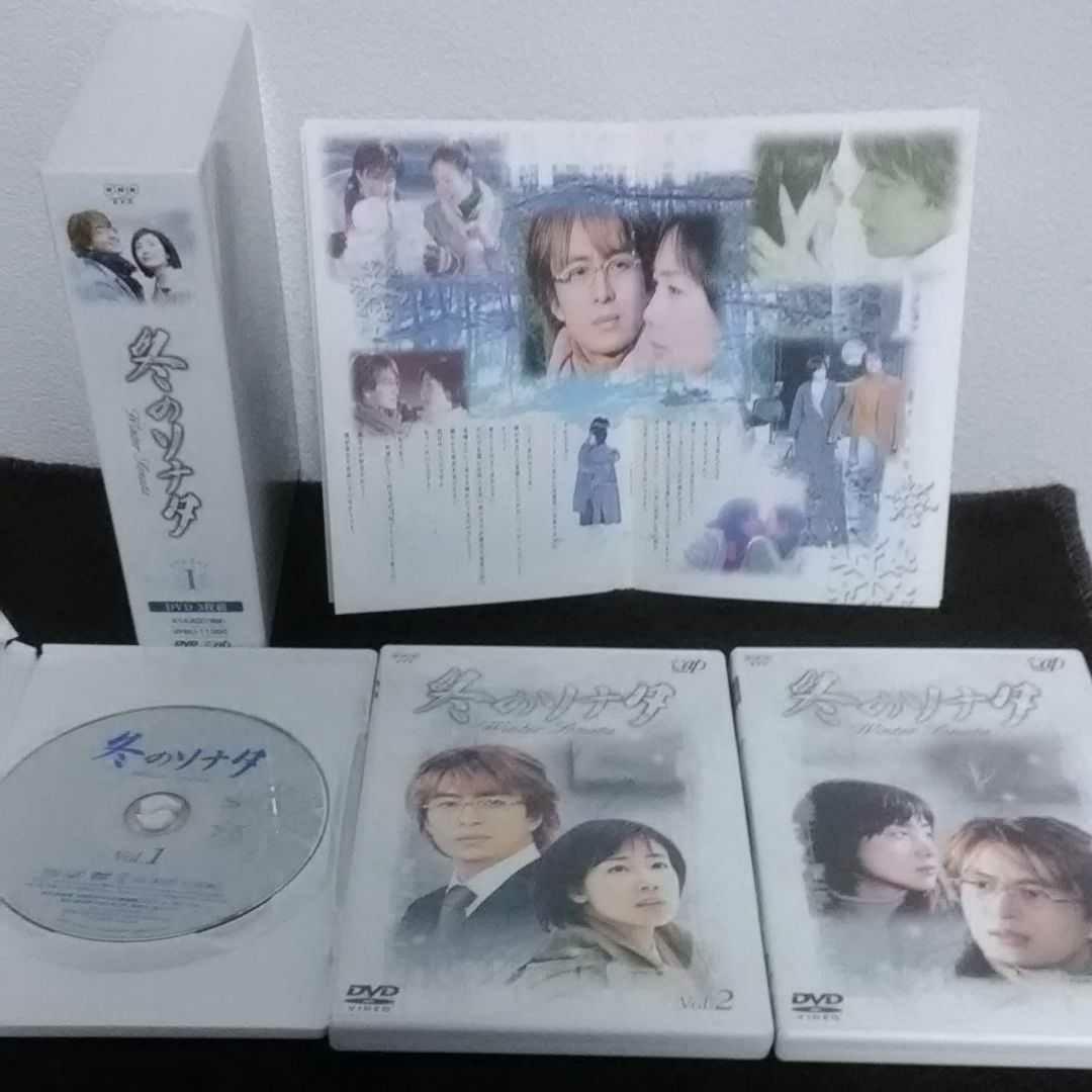 韓国ドラマ.冬のソナタDVD-BOX1&2セット初回限定生産(3枚組)+(4枚組)合計7枚組,送料込み