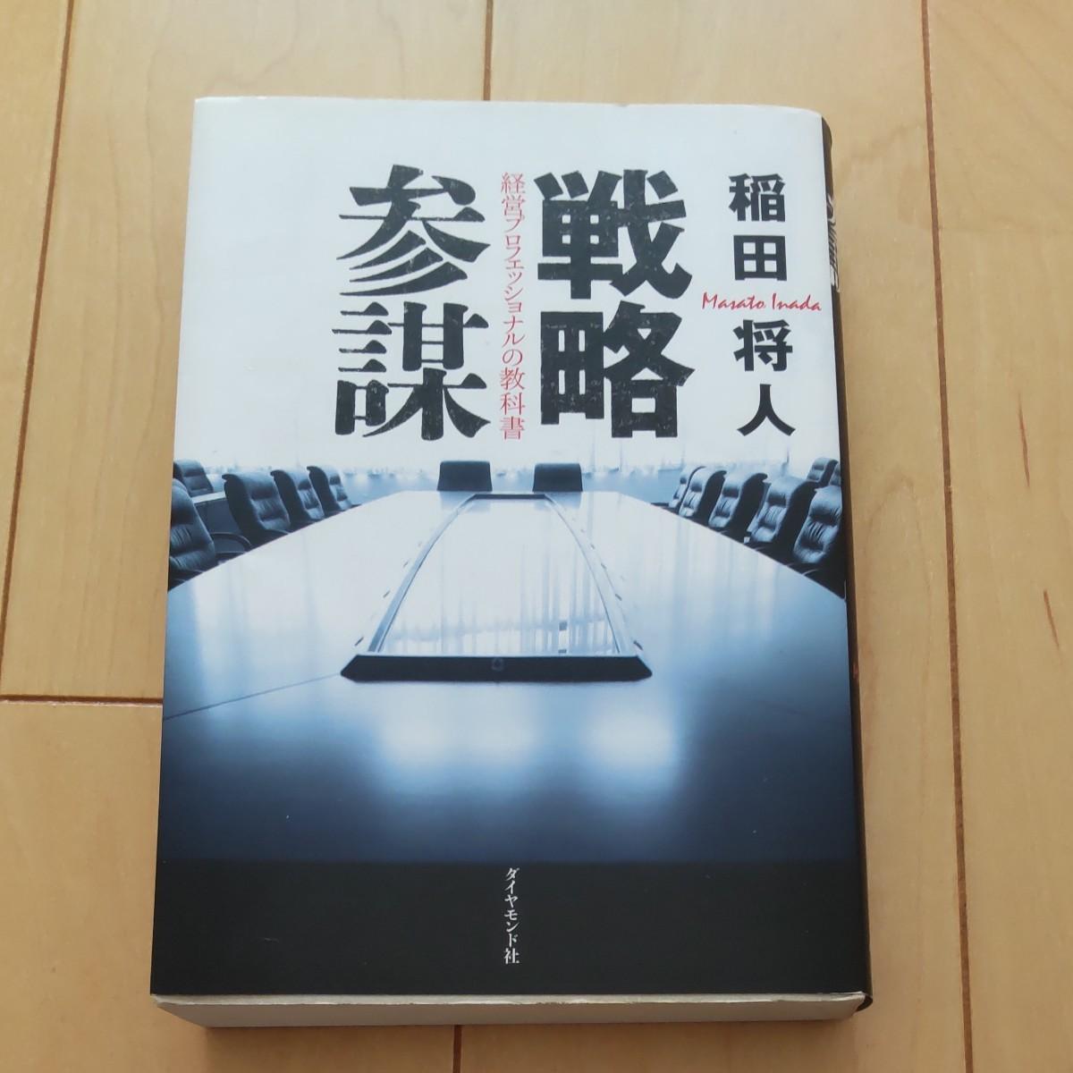 戦略参謀 稲田将人 経営プロフェッショナルの教科書