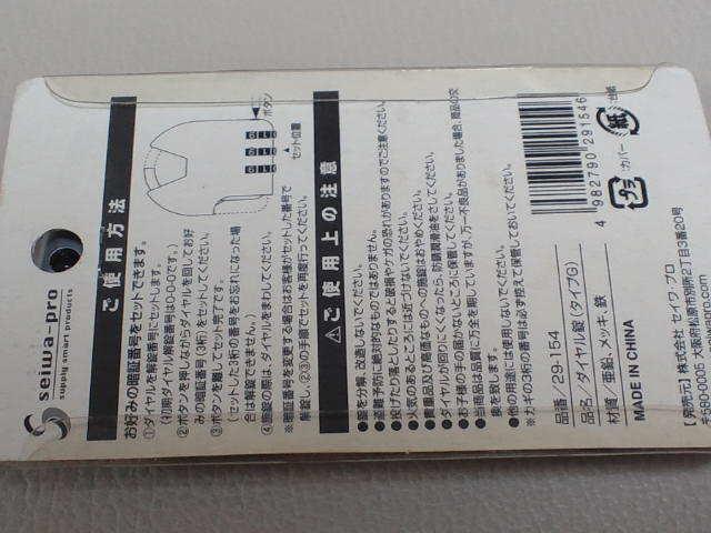 ◆ダイヤル錠 ◆新品未使用品◆_画像3
