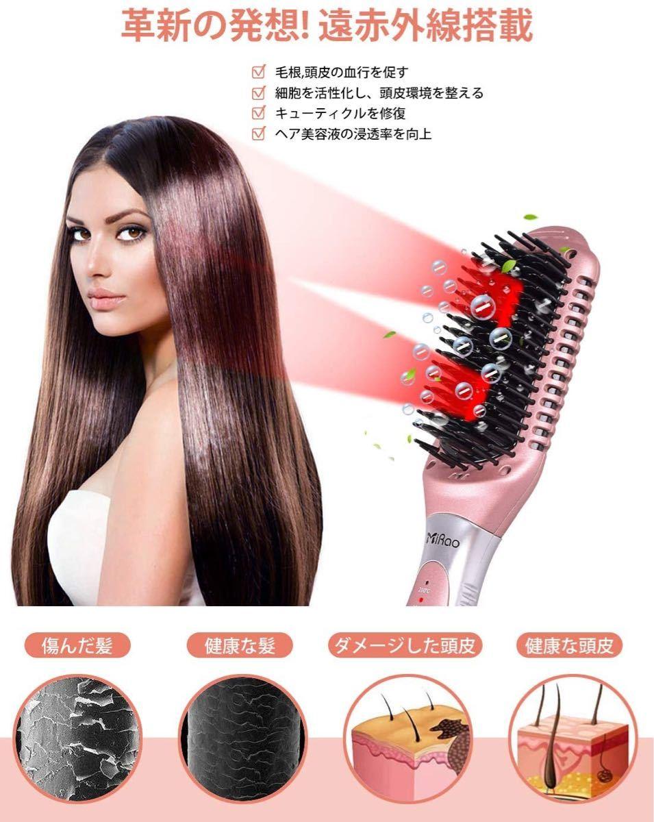 ストレートブラシ ヘアアイロン マイナスイオン ストレート カール 頭皮ケア 髪質改善 静電気防止 自動電源オフ ヘアストレート