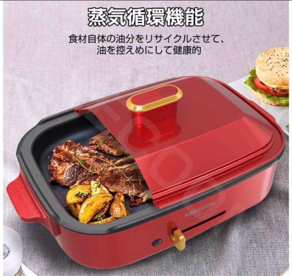 【値下げしました】KEECOON ホットプレート たこ焼き 焼肉 二枚セット1200W無段階温度調節 レッド