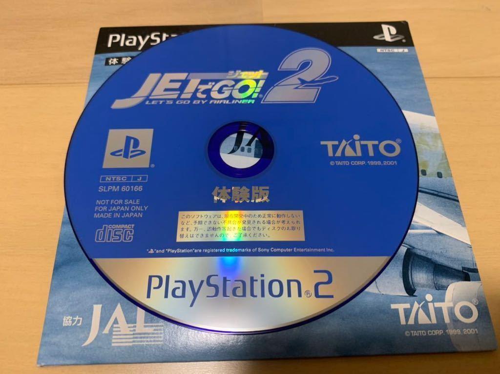 PS2体験版ソフト ジェットでGO! 2 非売品 送料込み タイトー プレイステーション PlayStation DEMO DISC jetでgo2 電車でGOシリーズ JAL