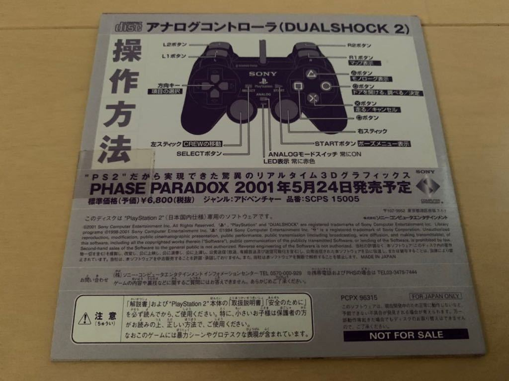 PS2店頭体験版ソフト フェイズパラドックス プレイステーション 未開封 非売品 SONY PlayStation SHOP DEMO DISC Phase paradox PCPX96315