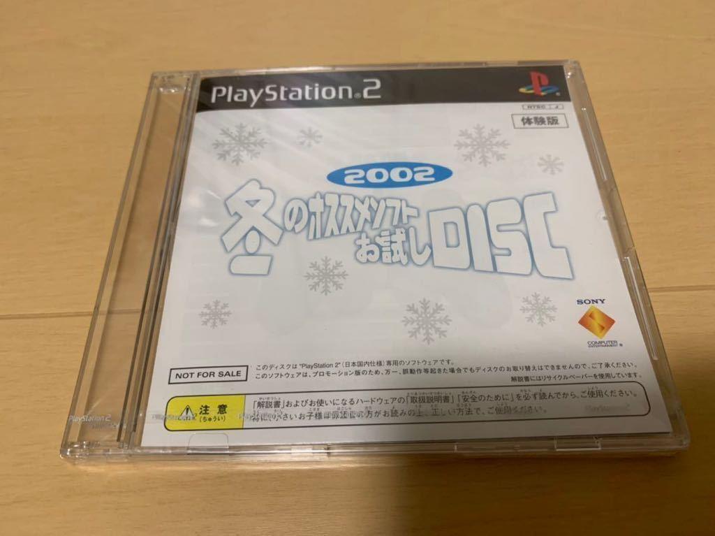 PS2体験版ソフト 冬のオススメソフト お試しディスク 体験版集 ソニー SONY 未開封 非売品 プレイステーション PlayStation DEMO DISC