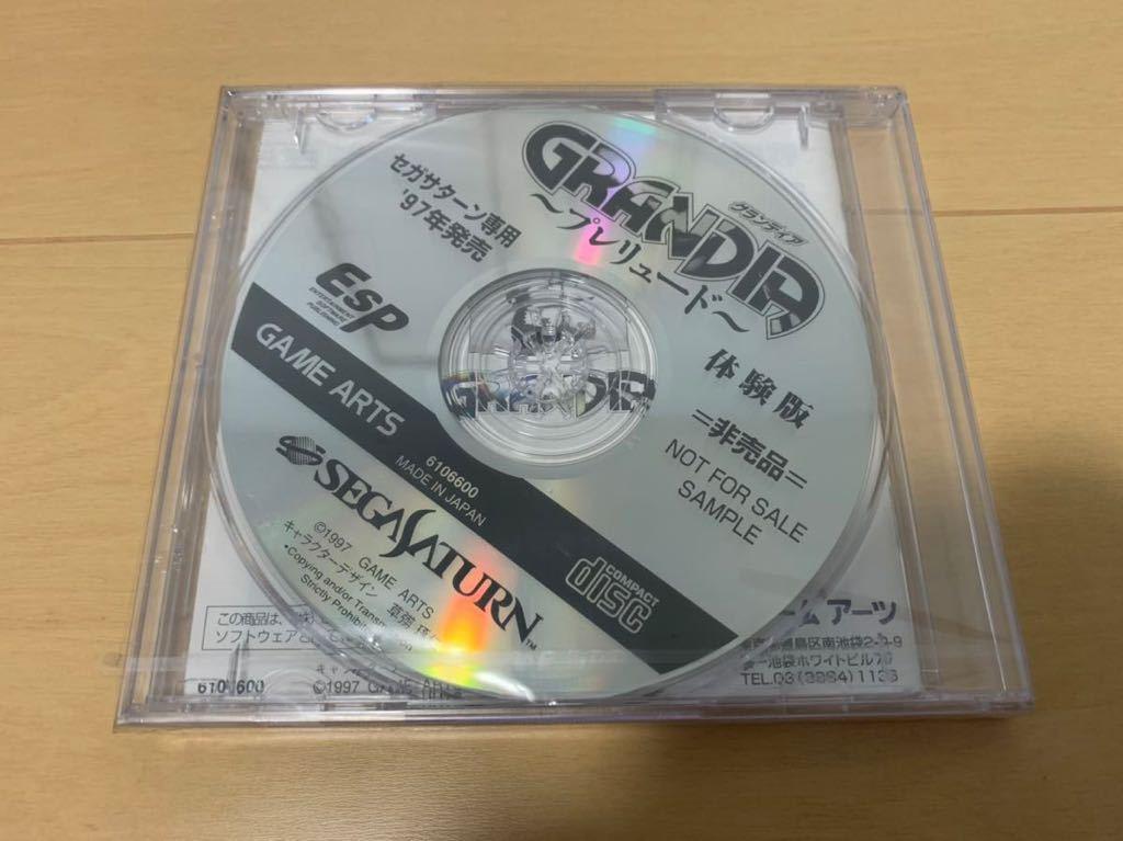 SS体験版ソフト グランディア プレリュード体験版 未開封 非売品 送料込み GRANDIA SEGA Saturn DEMO DISC セガサターン セガ