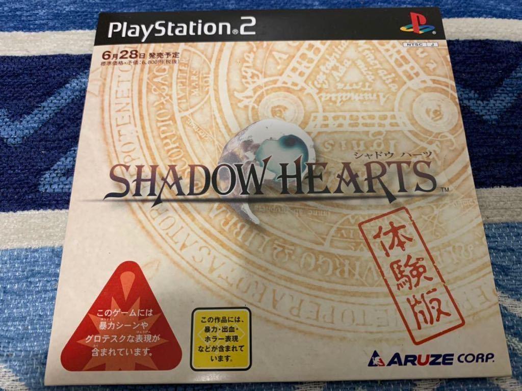 PS2体験版ソフト SHADOW HEARTS シャドウハーツ PlayStation DEMO DISC プレイステーション 未開封 非売品 送料込み アルゼ ARUZE レア