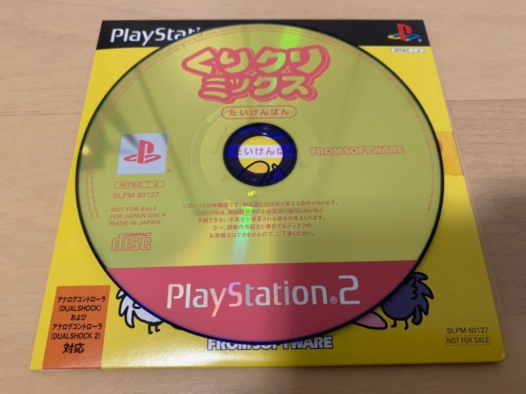 PS2体験版ソフト くりクリミックス 体験版 フロムソフトウェア FROMSOFTWARE 非売品 プレイステーション PlayStation DEMO DISC