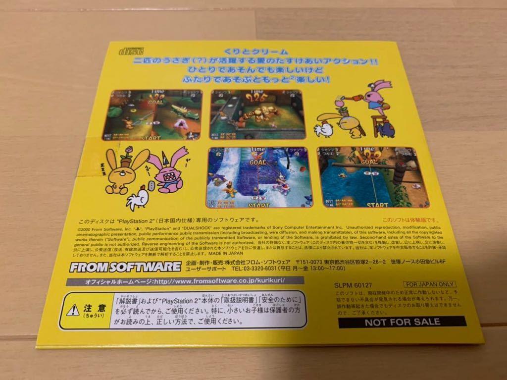 PS2体験版ソフト くりクリミックス 体験版 フロムソフトウェア FROMSOFTWARE 未開封 非売品 プレイステーション PlayStation DEMO DISC