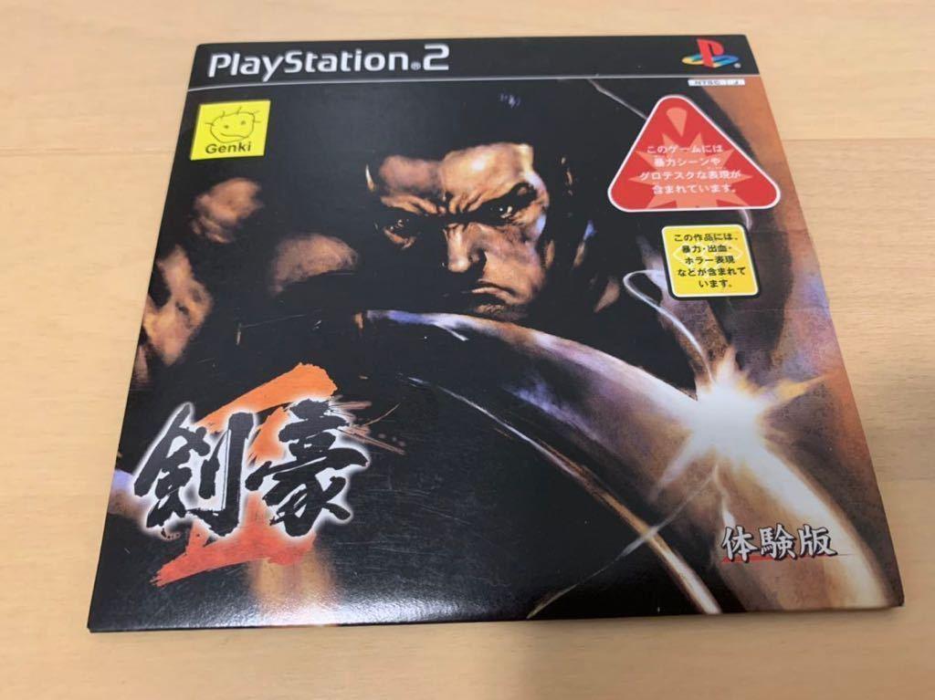 PS2体験版ソフト 剣豪 体験版 非売品 送料込み プレイステーション PlayStation DEMO DISC SAMURAI GENKI Swordsman