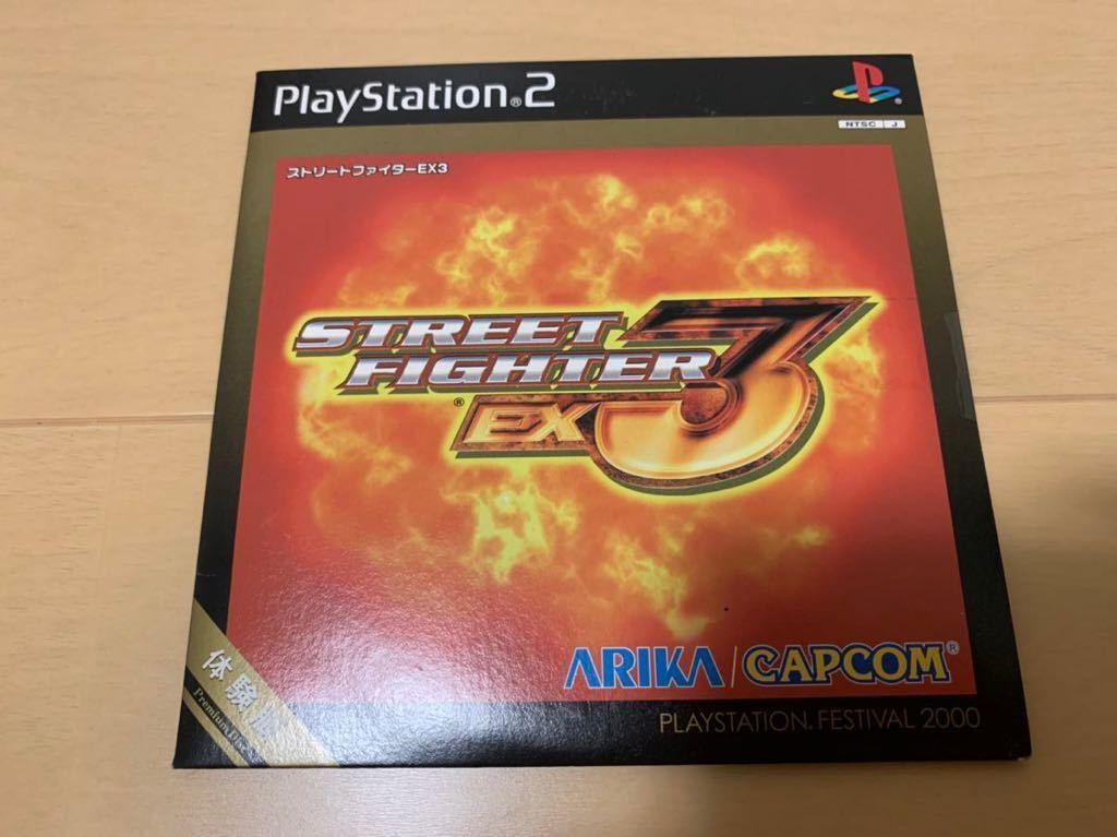 PS2体験版ソフト STREETFIGHTER EX3 ストリートファイター CAPCOM 未開封 非売品 プレイステーションPlayStation DEMO DISC カプコン ARIKA