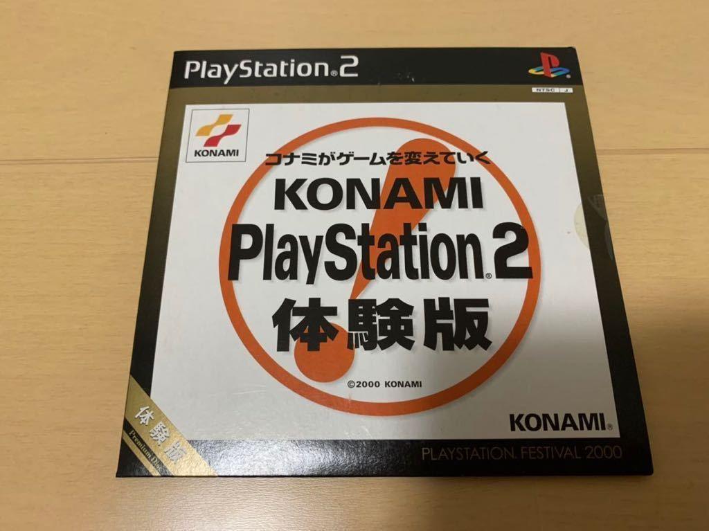 PS2体験版ソフト KONAMI PlayStation2 体験版 未開封 非売品 プレイステーション GRADIUS DRUM MANIA 実況ワールドサッカー2000 コナミ