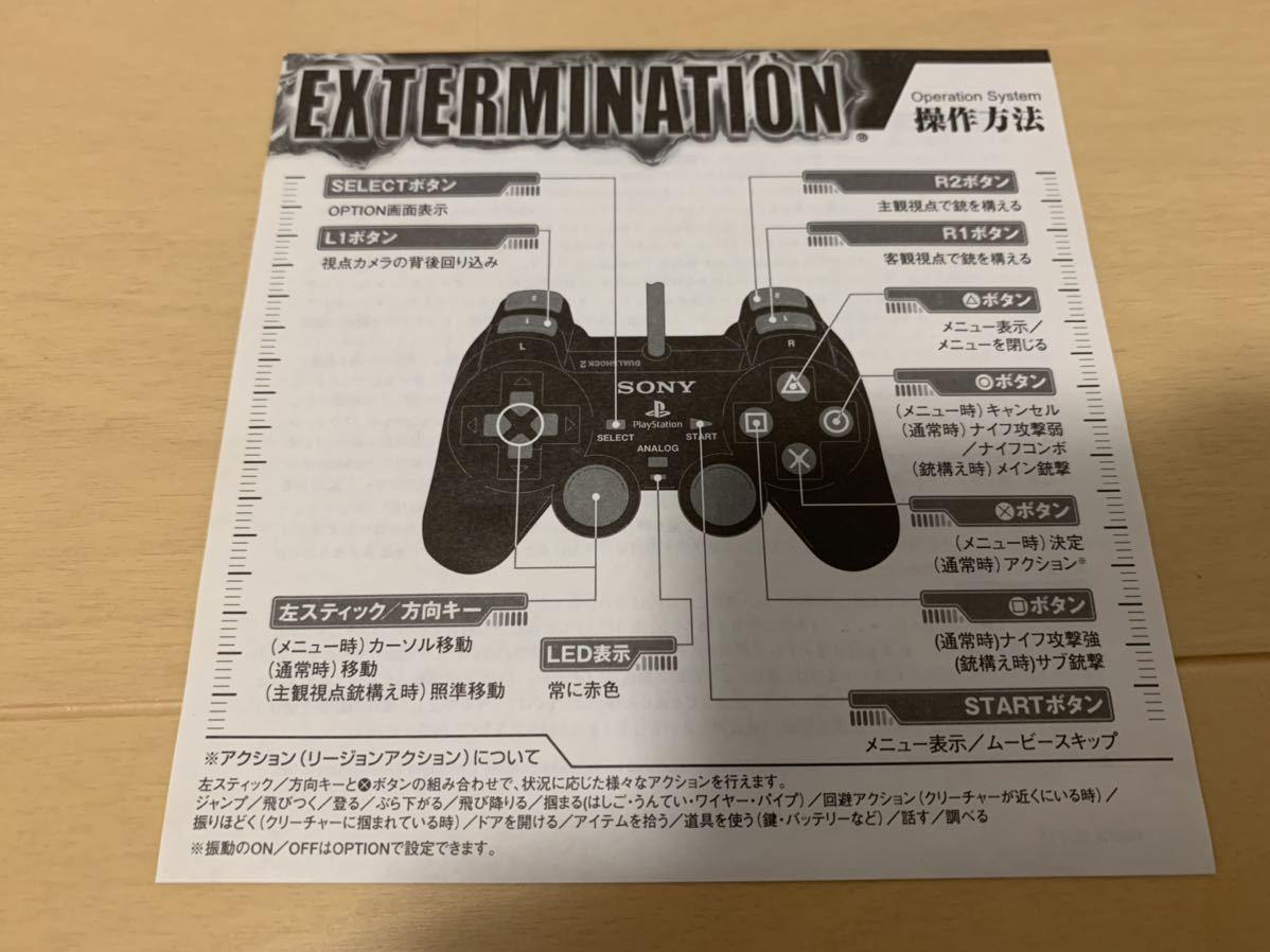 PS2体験版ソフト エクスターミネーション 体験版 EXTERMINATION 非売品 送料込み プレイステーション PlayStation DEMO DISC ソニー SONY