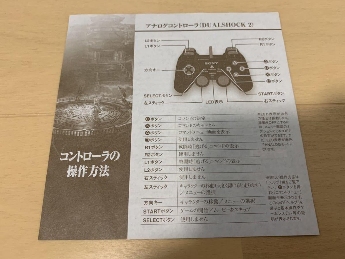 PS2体験版ソフト SHADOW HEARTS シャドウハーツ PlayStation DEMO DISC プレイステーション 非売品 送料込み アルゼ ARUZE レア