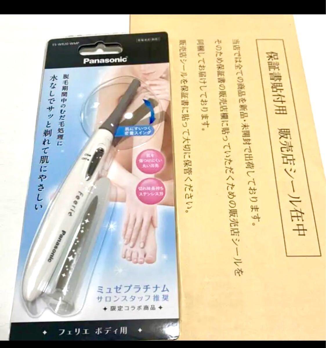 フェリエ Panasonic ☆ミュゼ限定品☆ 電気シェーバー パナソニック