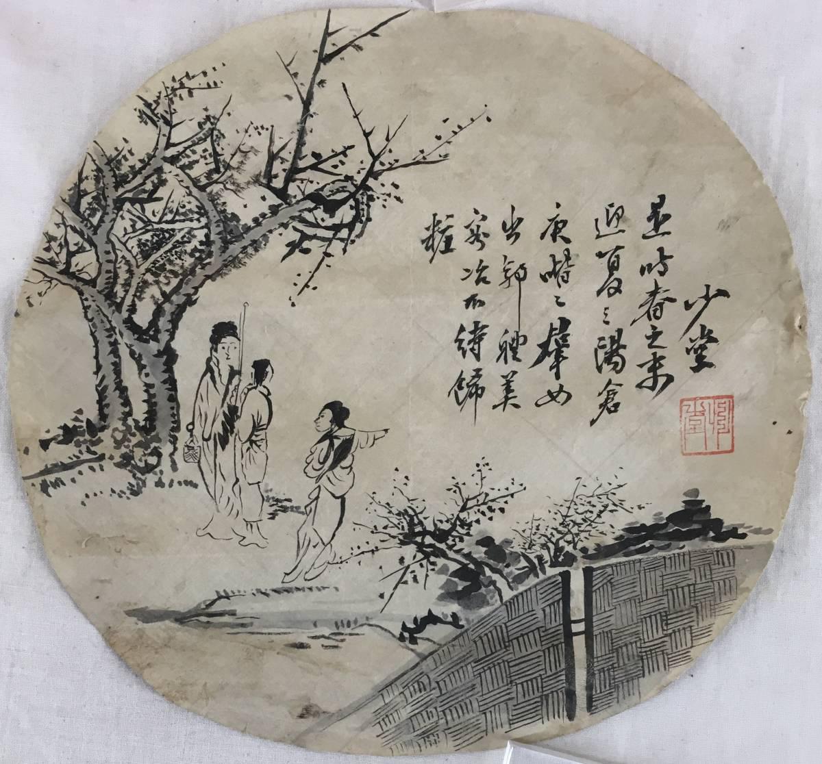 中国か!朝鮮か!/[少堂・送春迎夏図・絹本マクリ]/韓国・中国字画