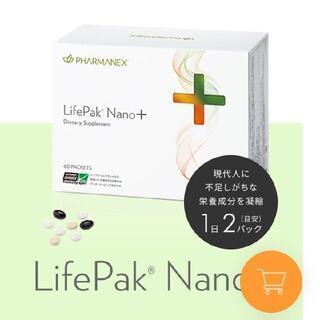 【新品最安値 2箱】NUSKIN ライフパックナノプラス 期限R4・11_画像3