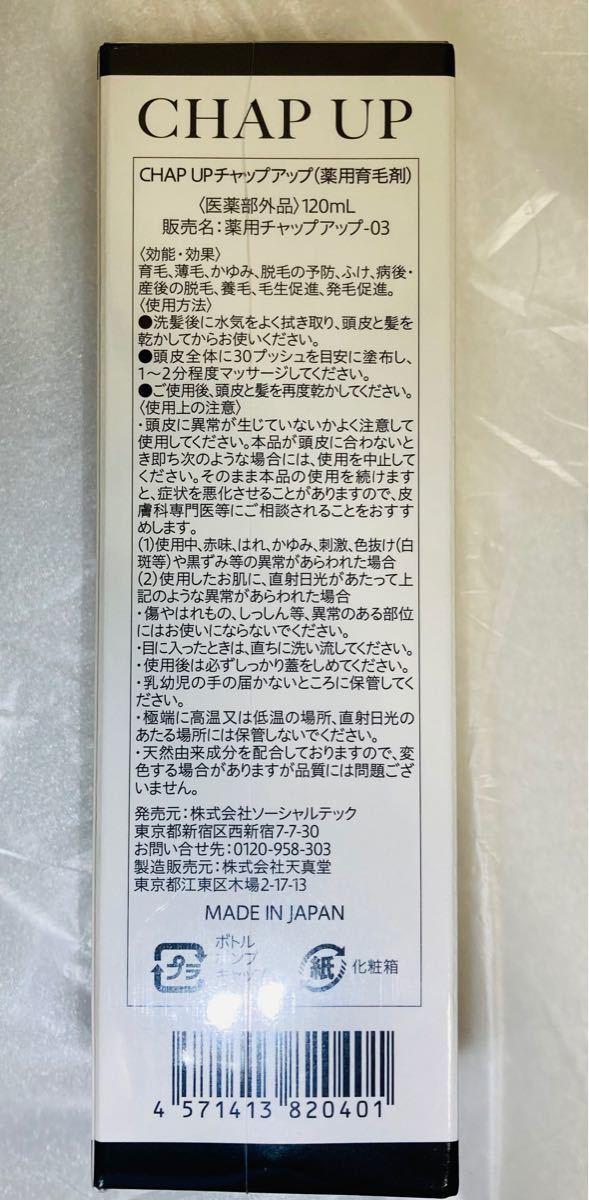 チャップアップ CHAP UP 育毛ローション3本セット
