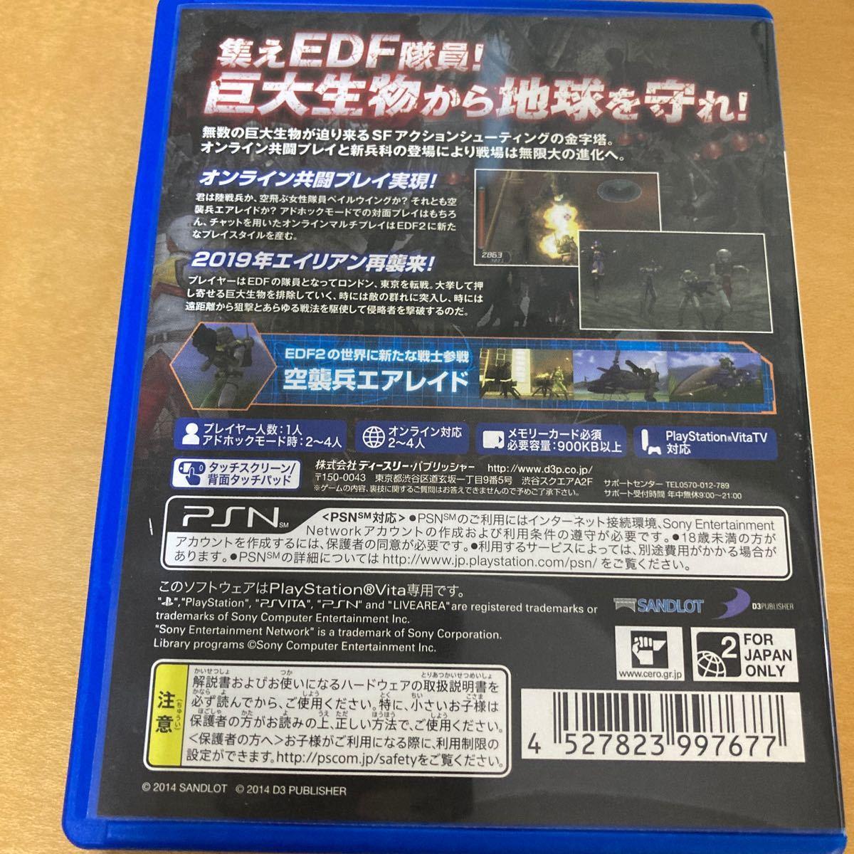 値引き対応 PS Vita ソフト 地球防衛軍2