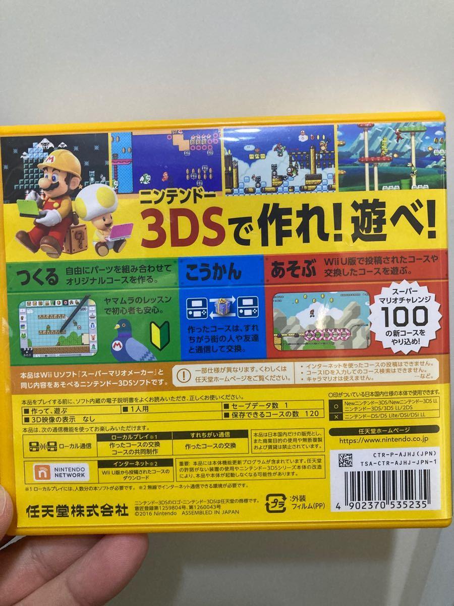 スーパーマリオメーカー ニンテンドー3DS スーパーマリオメーカー3DS Nintendo Nintendo 3DS