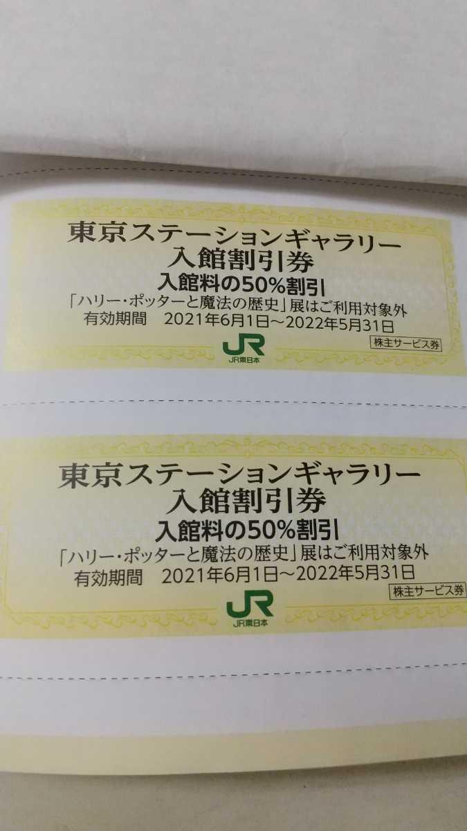 送料63円 即決☆2枚セット 東京ステーションギャラリー 入館50%割引券 株主サービス券 2022年5月31日まで有効_画像1