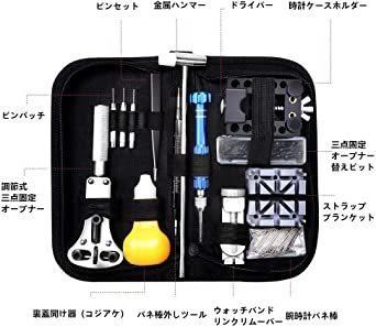 新品kubo 時計工具 185点セット 時計修理 腕時計工具 腕時計修理工具セット 電池 ベルト バンドサイズ調整 398R_画像7