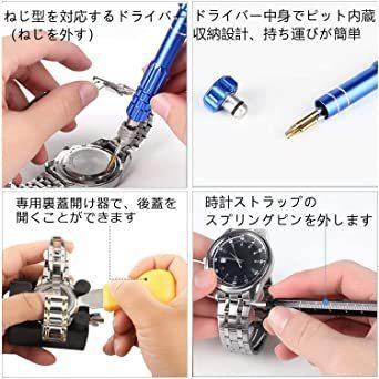 新品kubo 時計工具 185点セット 時計修理 腕時計工具 腕時計修理工具セット 電池 ベルト バンドサイズ調整 398R_画像4