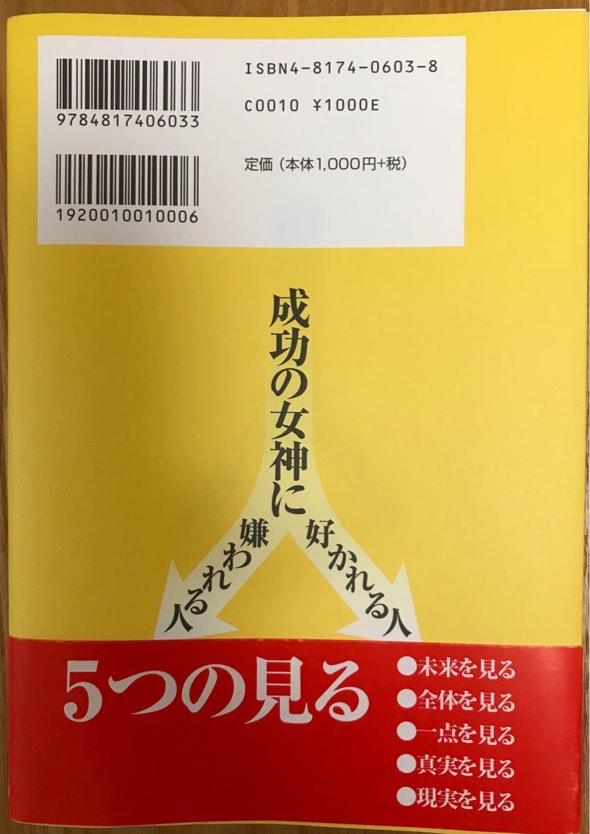 成功の女神に好かれる人 嫌われる人/佐藤康行 (著者)