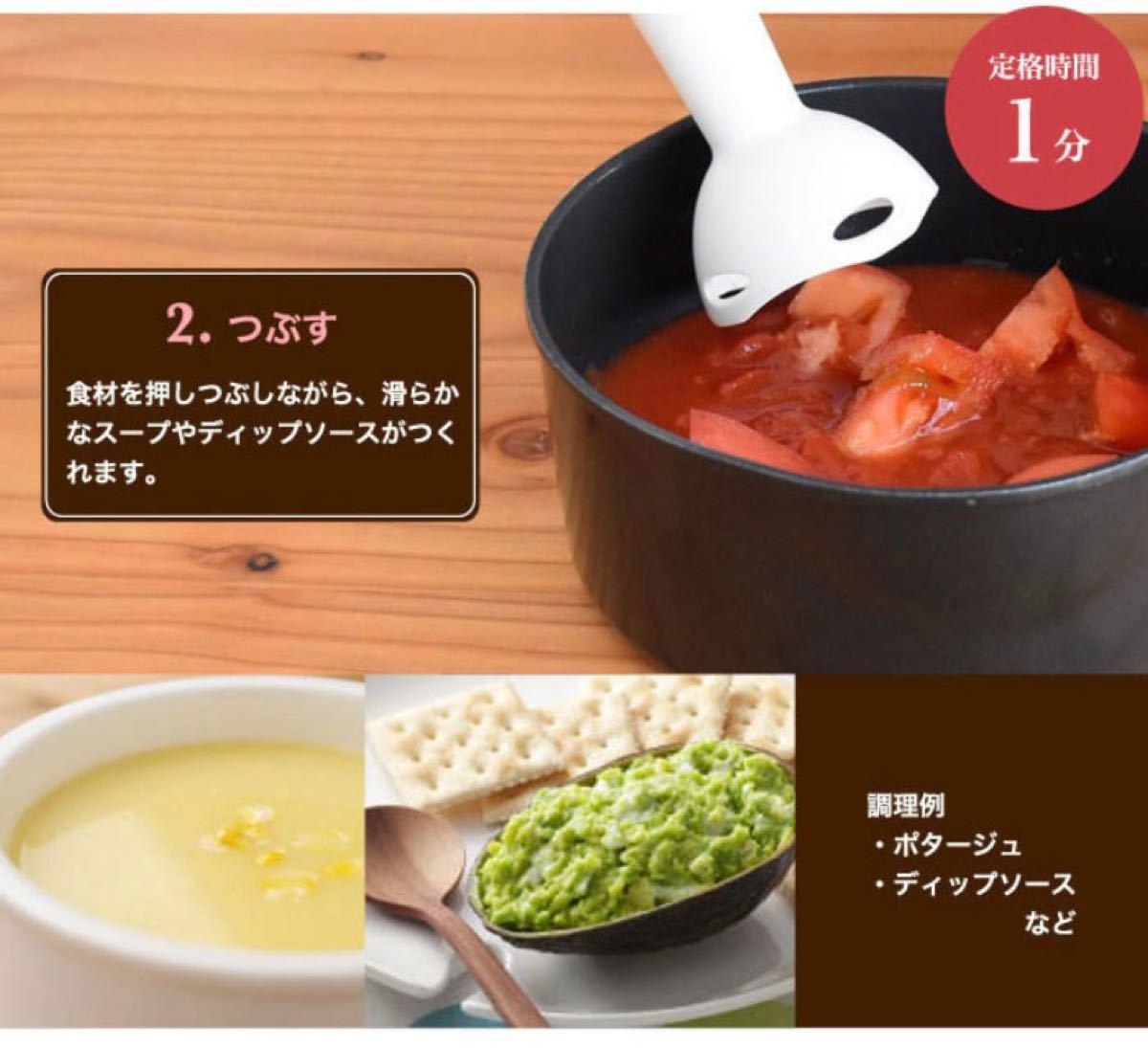 【新品未開封】ハンドブレンダー  クックスティック HM-804  01