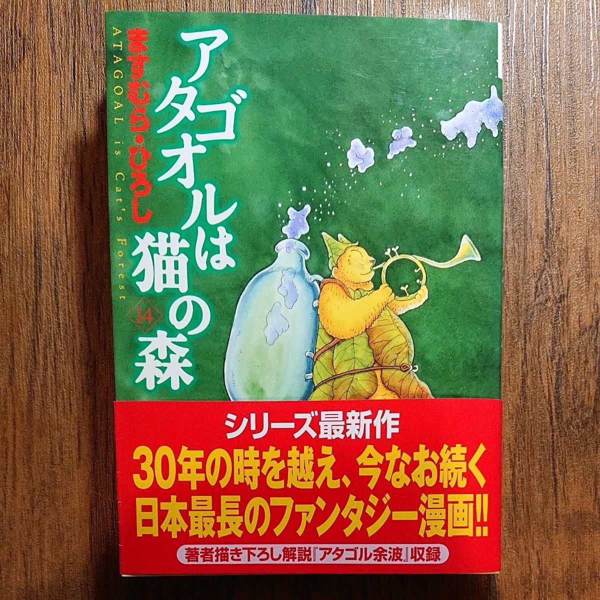 【初版帯付き】アタゴオルは猫の森 14 ますむらひろし