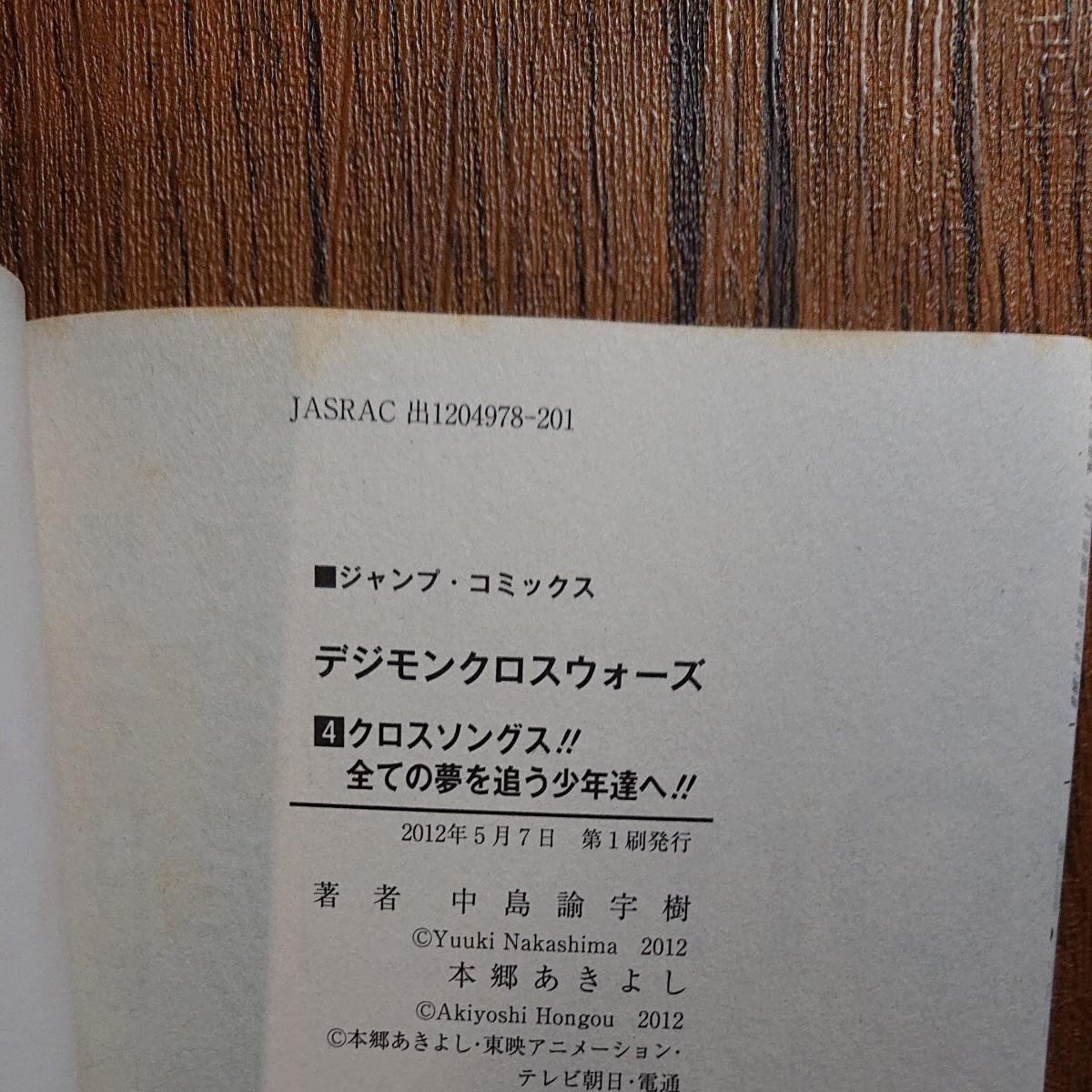 【初版ジャンパラ帯付き】デジモンクロスウォーズ 4