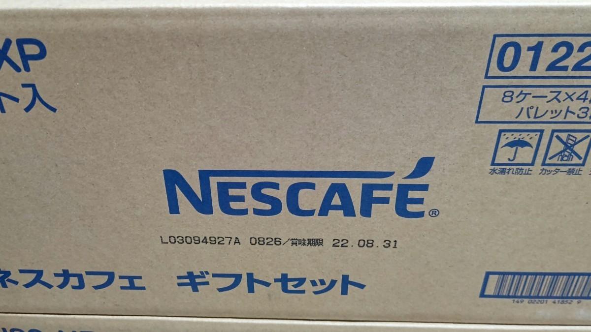 ネスカフェ インスタントコーヒー ゴールドブレンド  コーヒーギフトセット  N30-XP6箱