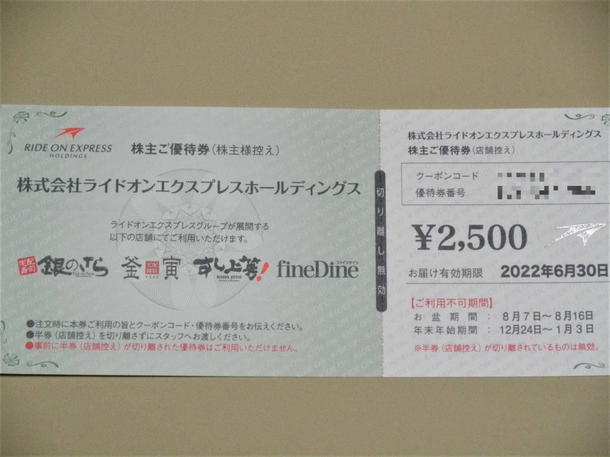 最新 ライドオンエクスプレス 株主優待券 2500円分 2022年6月30日まで 送料無料_画像1