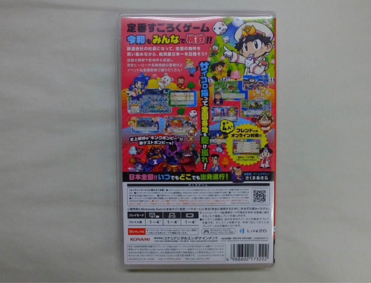 【中古美品】桃太郎電鉄 昭和 平成 令和も定番!パッケージ版 中古状態良 Nintendo Switch
