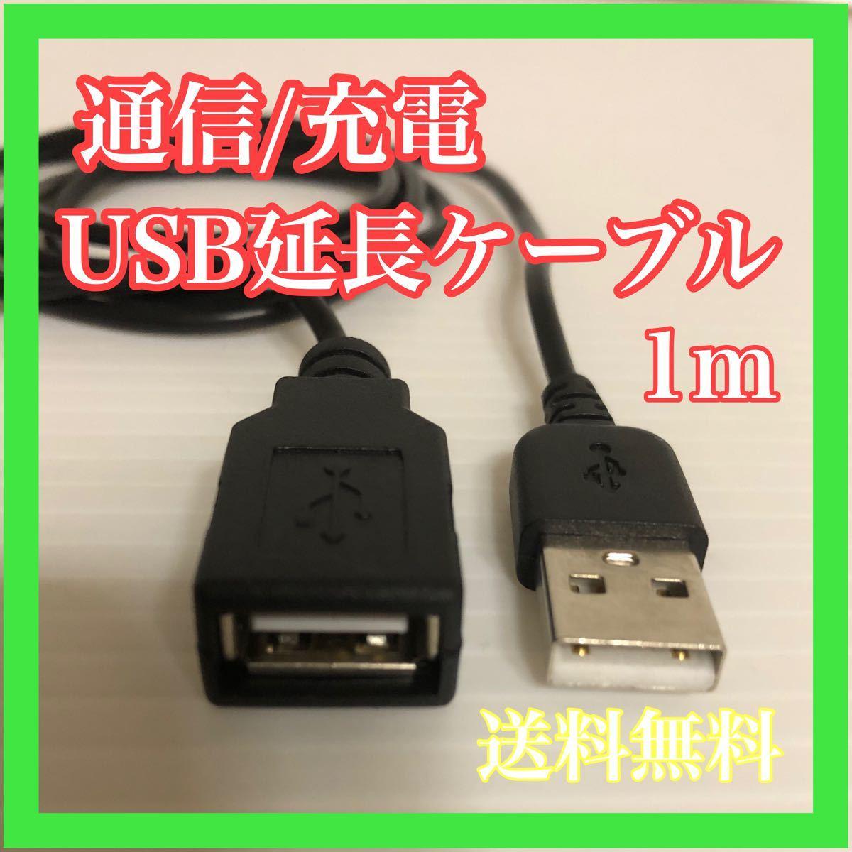 USB延長ケーブル 長さ1.0m  即購入 OK!