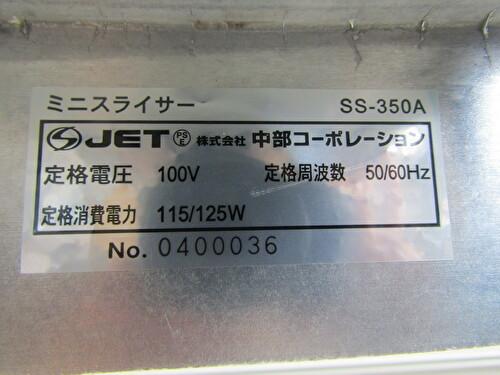 ★【キャベツスライサー】SS-350A 中部コーポレーション 2003年製 中古美品!_画像2
