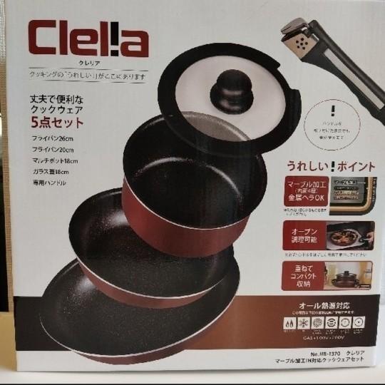 クレリア オール熱源対応 クックウェア5点セット