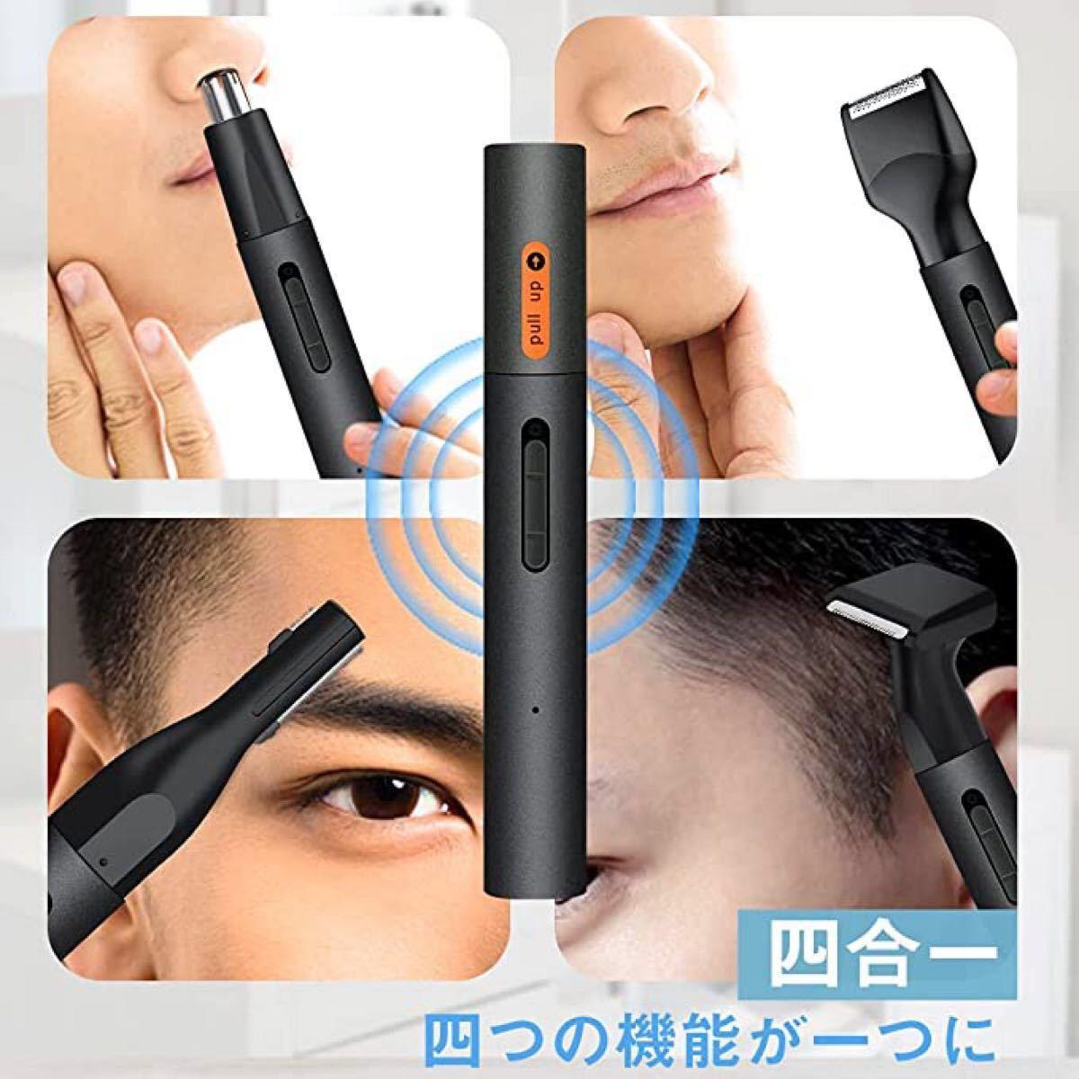 鼻毛カッター 1台4役 電動式 眉毛カッター はなげカッター 鼻毛トリマー