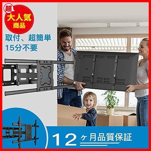 Pipishell テレビ壁掛け金具 大型 37-70インチ対応 アーム式 耐荷重60kg LCD LED 液晶テレビ用 前後&左右&上下多角度調節可能_画像6