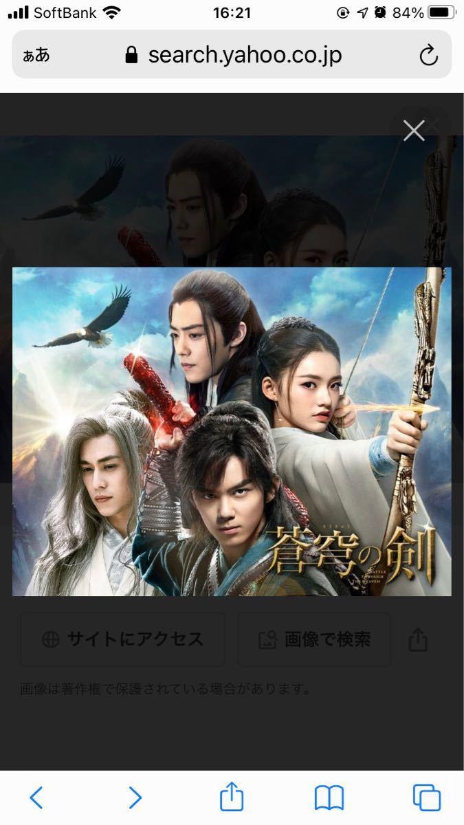 中国ドラマ全話DVD【蒼穹の剣】