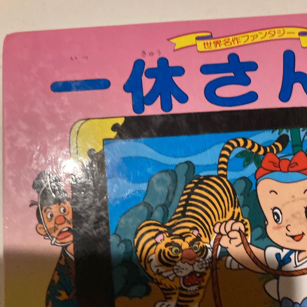 一休さん 世界名作ファンタジー28/平田昭吾 【企画構成文】 ,大野豊 【画】