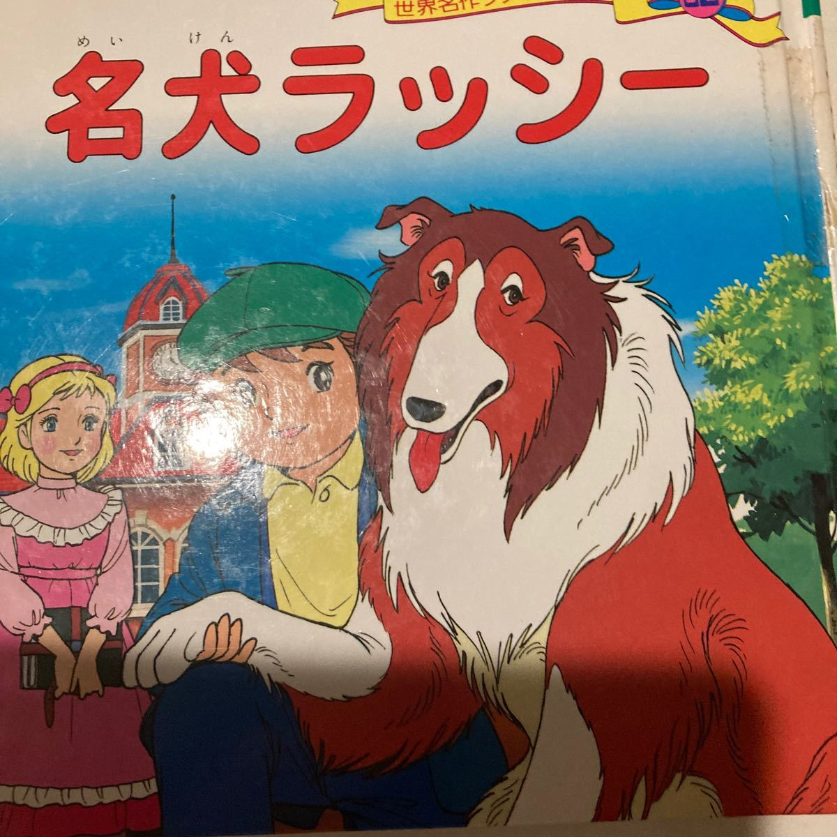 三びきのこぶた 世界名作ファンタジー/平田昭吾 (著者)