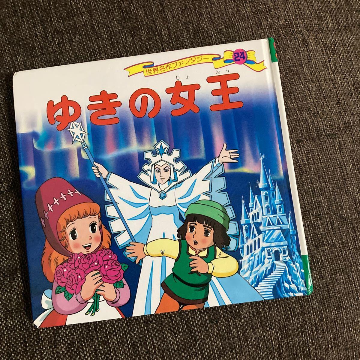 世界名作ファンタジー 24/平田昭吾/成田マキホ/子供/絵本