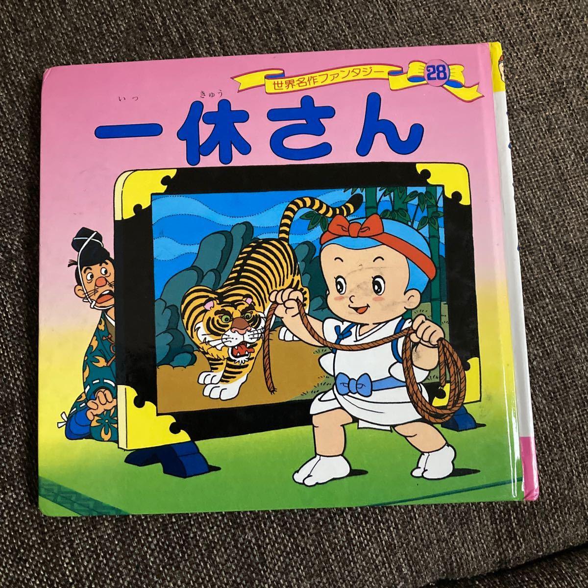 世界名作ファンタジー 28/平田昭吾/大野豊/子供/絵本