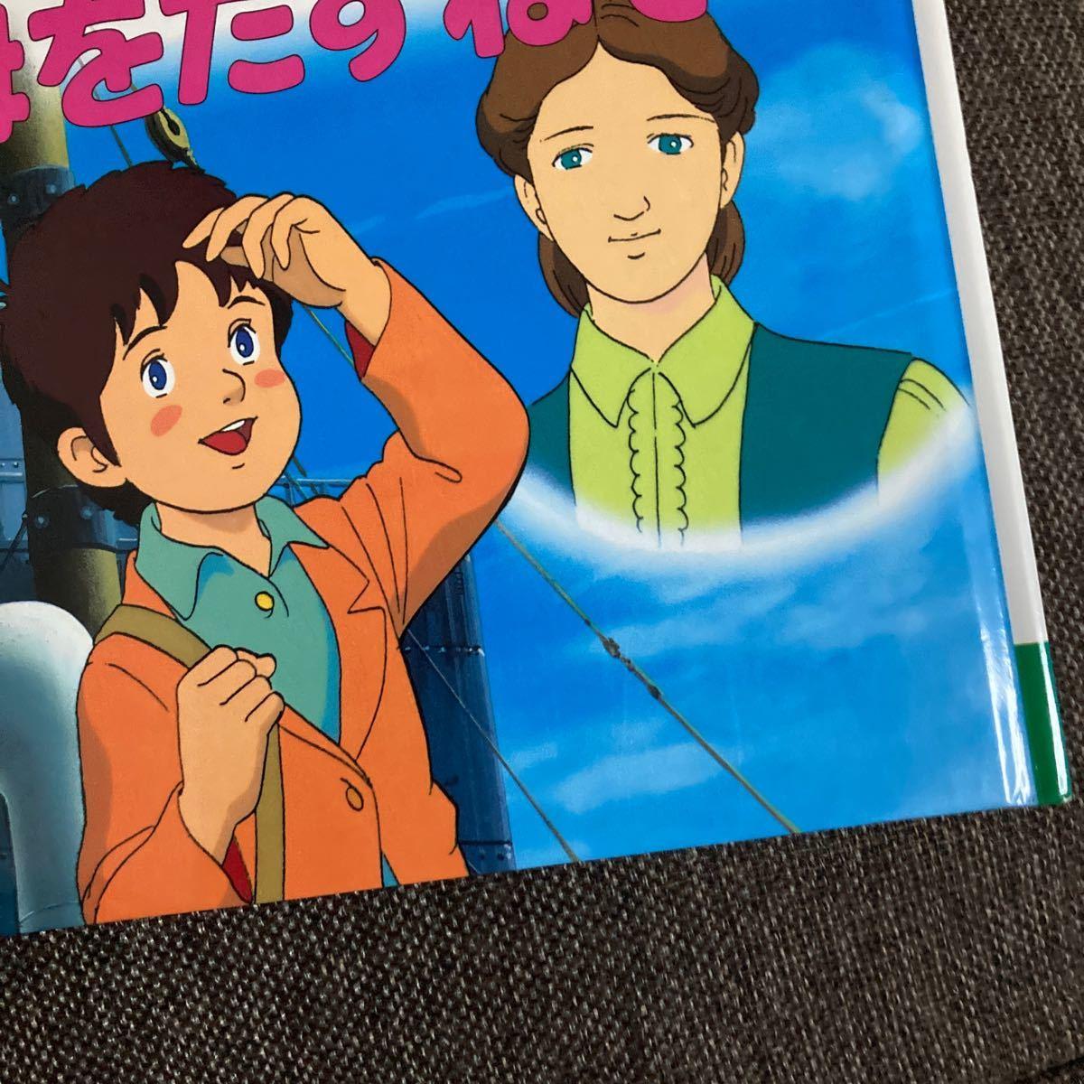 世界名作ファンタジー 51/デアミーチス/平田昭吾/子供/絵本
