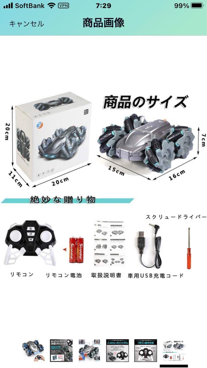 ラジコンカー 充電式