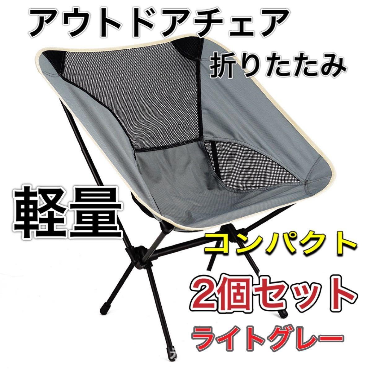 新品 らくらく持ち運び アウトドアチェア 折りたたみ キャンプ椅子 グレー 03