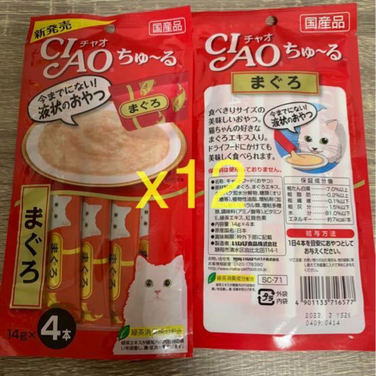 チャオ CIAO 猫用 ちゅーるまぐろ SC-71(14g×4本)×12個